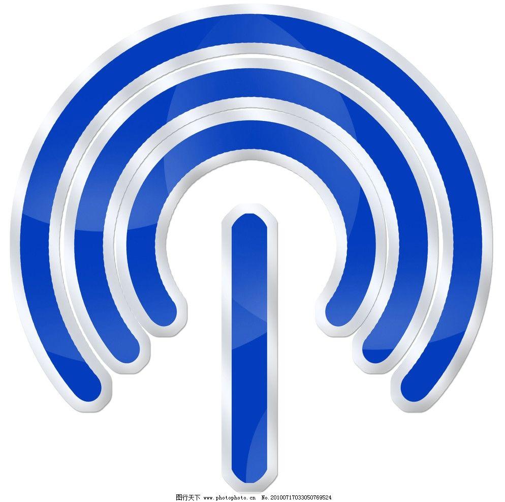 无线信号标志 无线 信号 wifi 热区 发射 天线 接收 电波 联系 信息