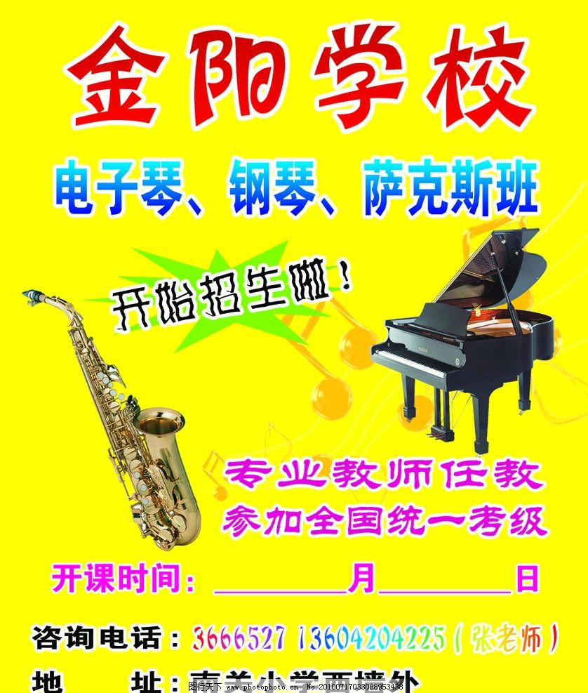 背面 钢琴 萨克斯 学习班 彩页 音乐 源文件