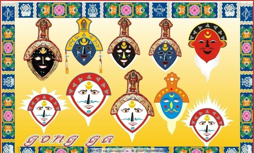 藏戏各种面具 藏戏 面具 藏式边框 花边 蓝 红 白面具 传统文化 文化