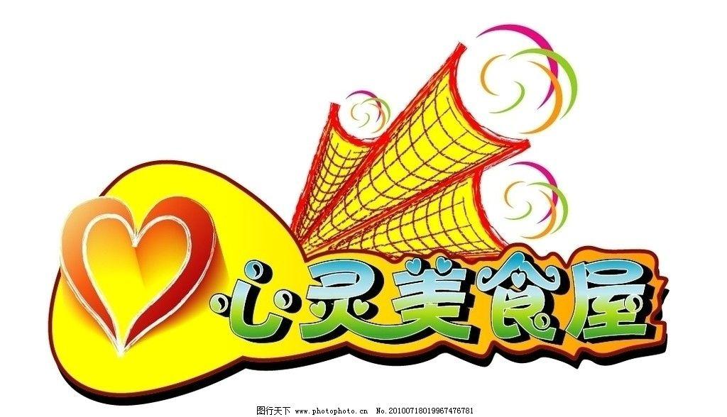 心型 炫彩 渐变 文字 黄色 甜筒 企业logo标志 标识标志图标 矢量 ai