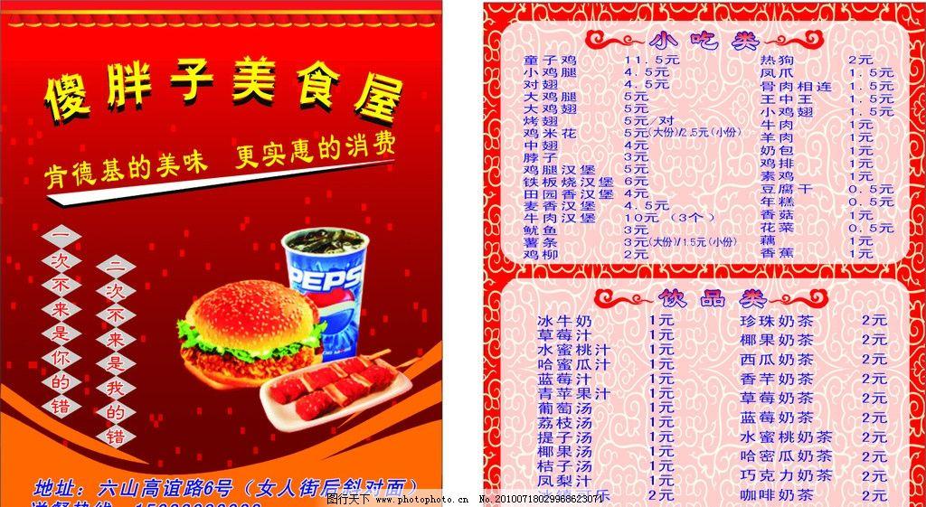 餐饮名片 可乐 汉堡 骨肉相连 花边 线条 广告名片 名片卡片 广告设计