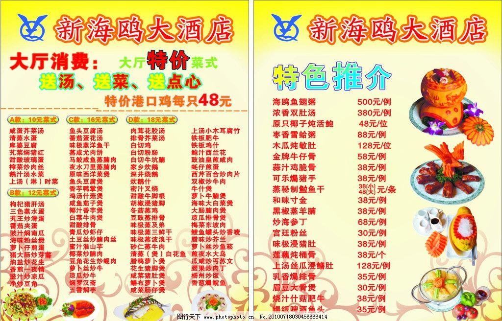 新海鸥大酒店菜单菜谱图片