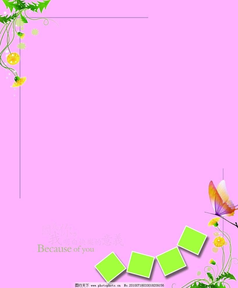 花边模板 花边 模板 蝴蝶 蒲公英 粉色模板 psd分层素材 源文件 80dpi