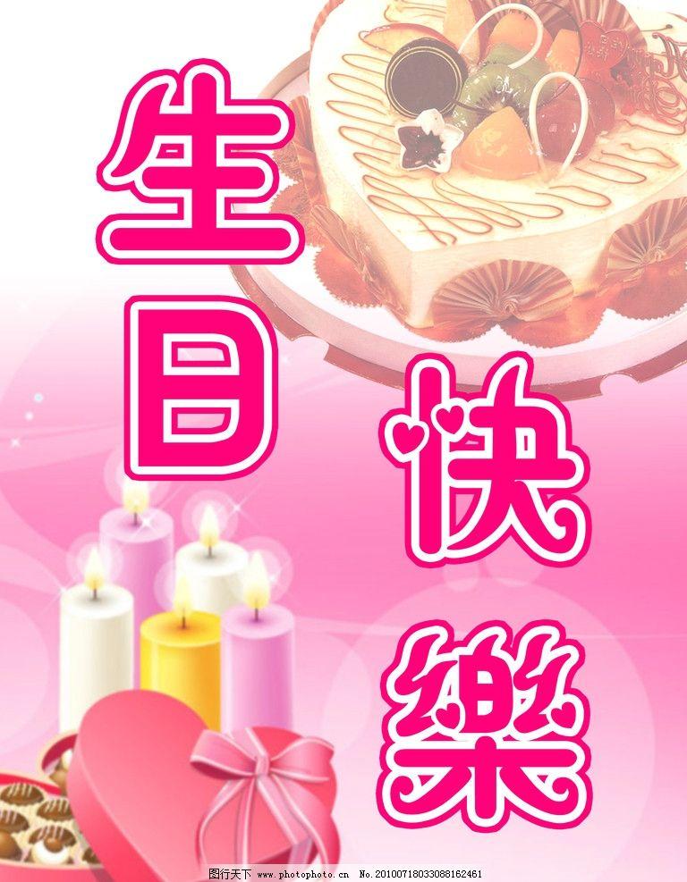 生日快乐 生日蛋糕 蜡烛 礼物盒 漂亮可爱的粉红色背景 psd分层素材