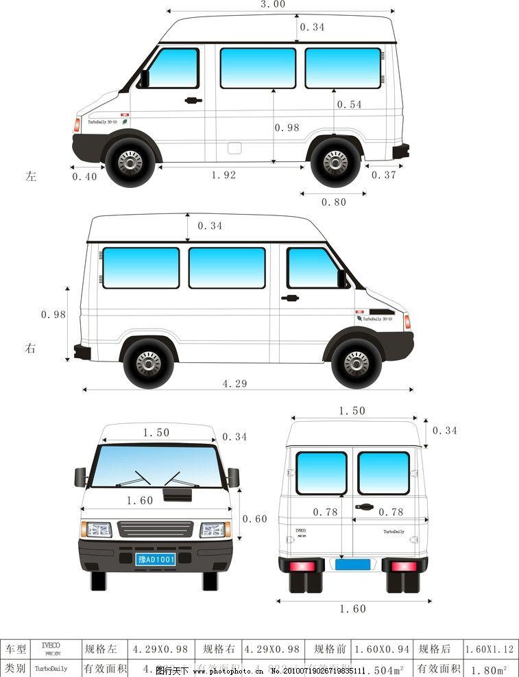 依维柯 汽车 矢量图 公司企业宣传册四折页效果图