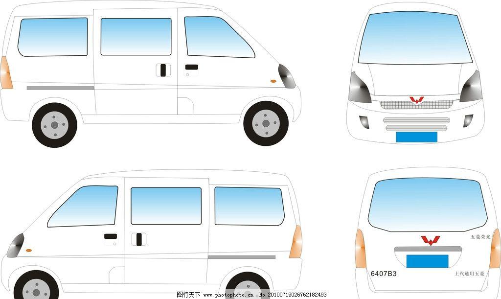 五菱之光 汽车 矢量图 公司企业宣传册四折页效果图图片 公司企业宣传