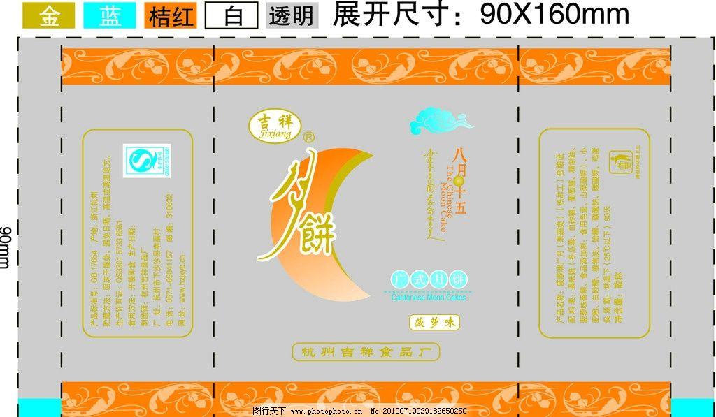 中秋月饼 月饼袋 包装袋 卷膜 月饼包装 花型 图案 广式月饼