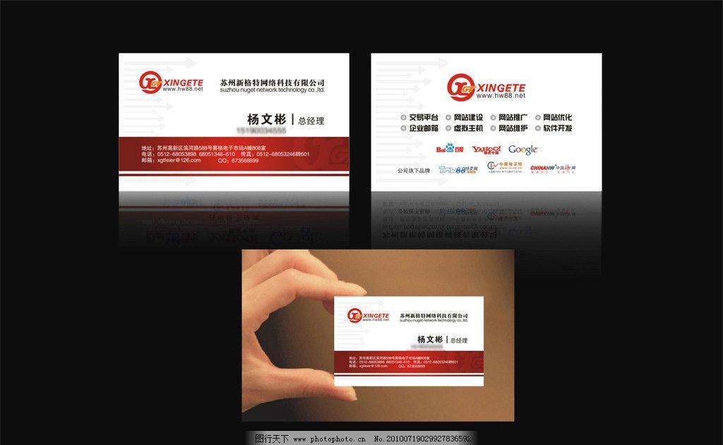 名片 矢量 名片效果 網絡公司名片 名片卡片 廣告設計 cdr