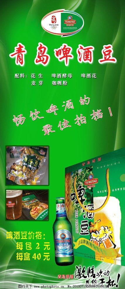 青岛啤酒豆海报图片