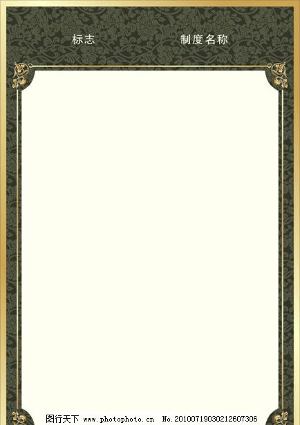 ppt 背景 背景图片 边框 模板 设计 相框 434_615 竖版 竖屏