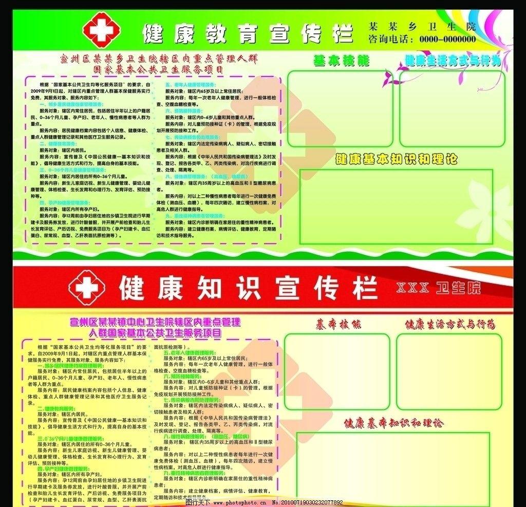 医院 卫生院 展板 健康教育 宣传栏 公共卫生 展板模板 广告设计模板