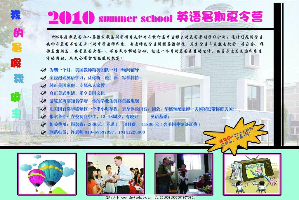 2010英语夏令营海报图片