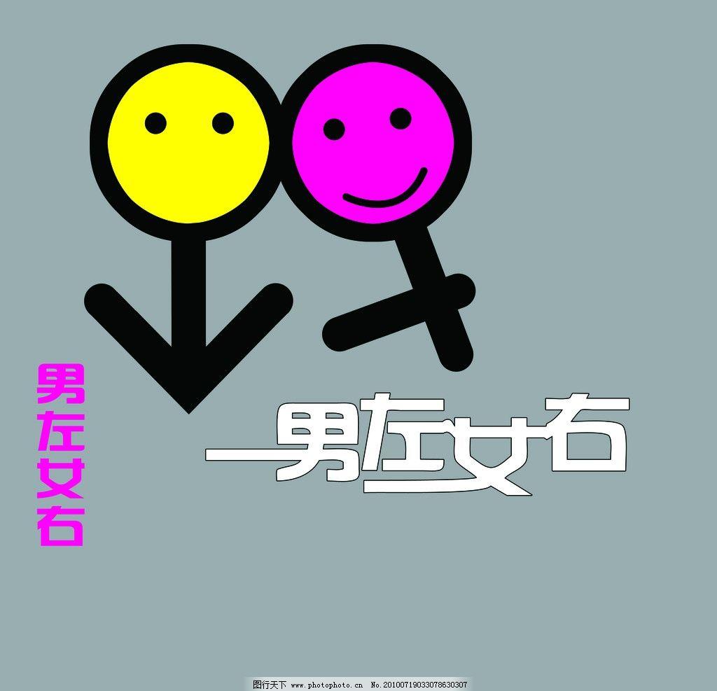 男左女右 卡哇伊 可爱 小人 饰品 红粉小人 标志 可爱小人 psd分层