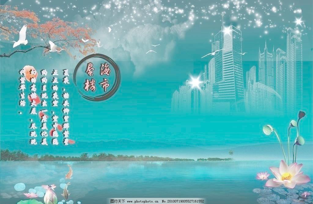 鱼 字 仙鹤 海鸥 花瓣 荷叶 远山 树林 白云 倒影 房地产广告设计 房