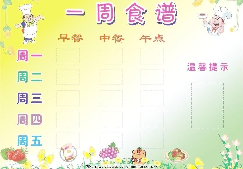 cdr 背景 厨师 广告设计 花 卡通 模板 食谱 水果 宣传栏 幼儿园食谱