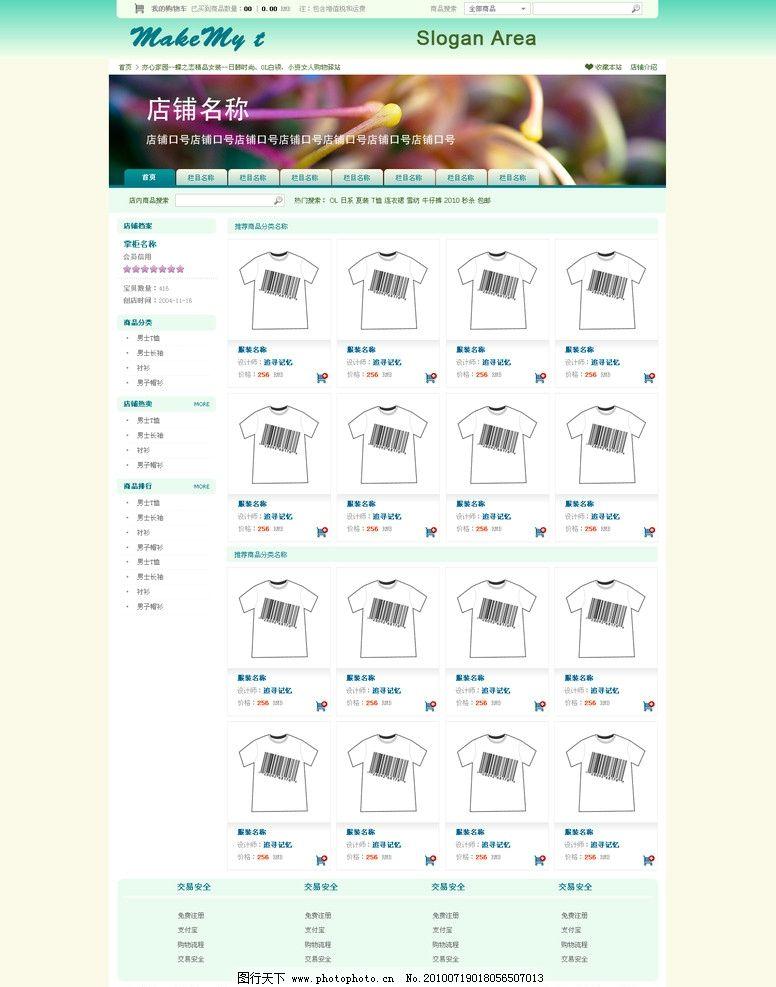 店铺网页设计 中文模版 网页模板 源文件