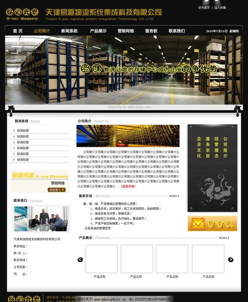 物流网页设计 中文模版 网页模板 源文件