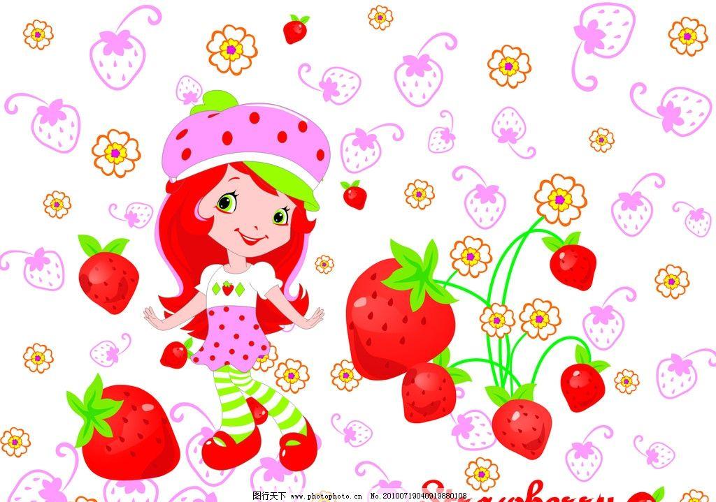 草莓女孩 草莓 女孩 花朵 英语 粉红 卡通人物 儿童幼儿 矢量人物