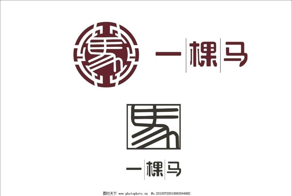 餐饮 马 企业logo标志 标识标志图标 矢量 cdr图片
