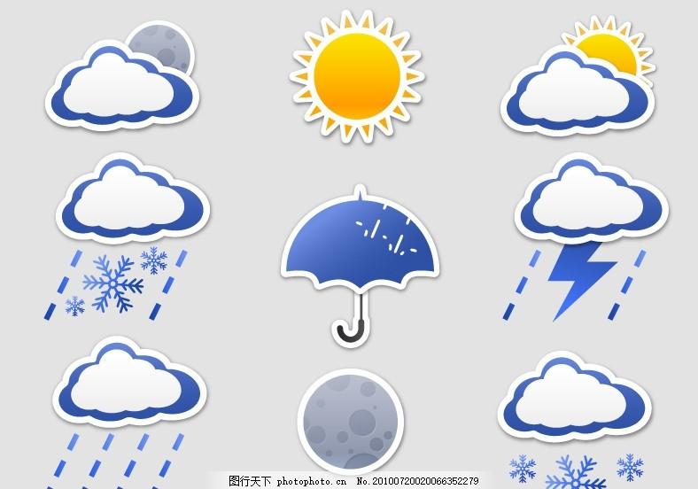 天气图标矢量素材 晴 阴天 多云 小雨 中雨 大雨 雨夹雪 雪