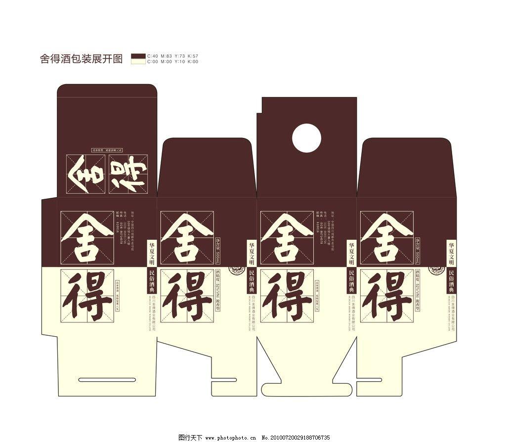 舍得酒盒包装矢量图 舍得酒 包装 包装盒 展开图 vi 广告设计 包装
