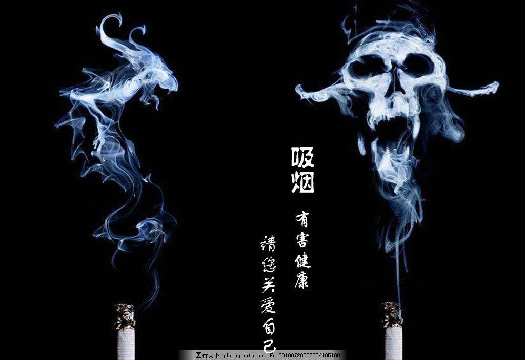 烟的危害(分层不细) 烟的危害 烟 骷髅 魔鬼 戒烟 健康 海报设计 广告图片