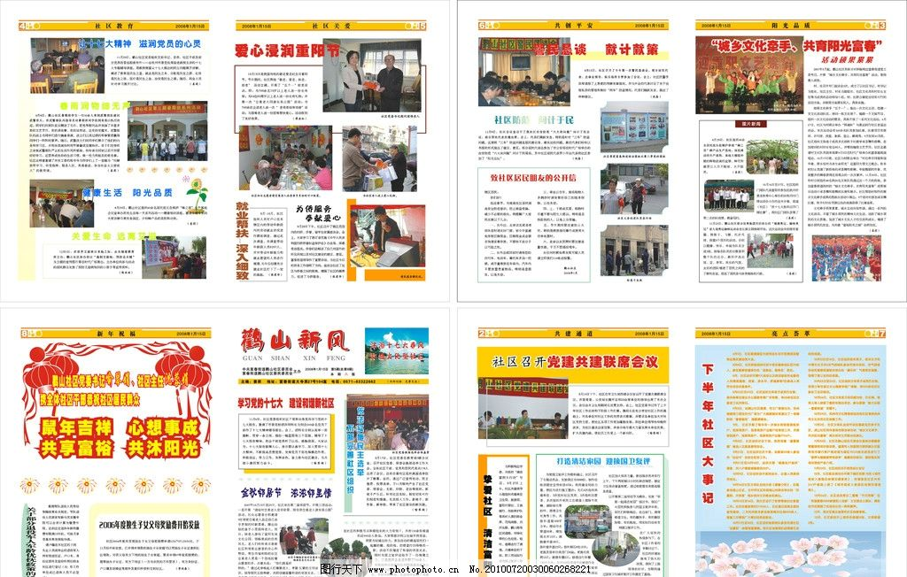排版 报纸设计 报纸版式 报纸索材 报纸模版 报纸宣传 社区报 海报图片