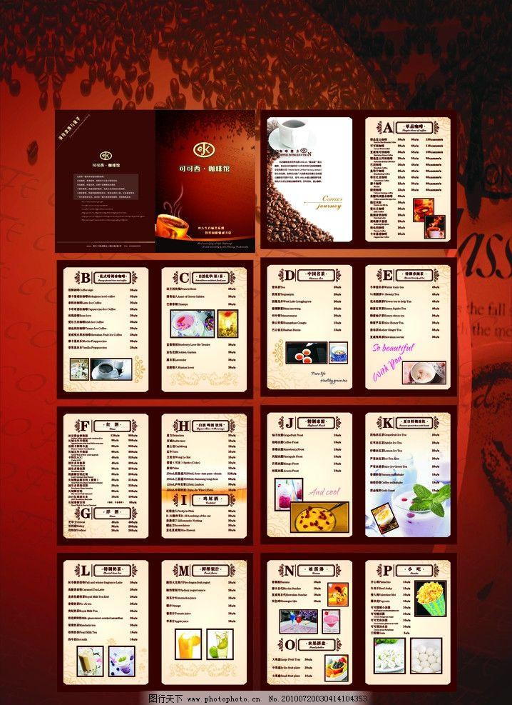 咖啡馆 咖啡文化 菜谱封面 餐饮美食 沙拉排餐 海鲜排 中式套餐 茶点