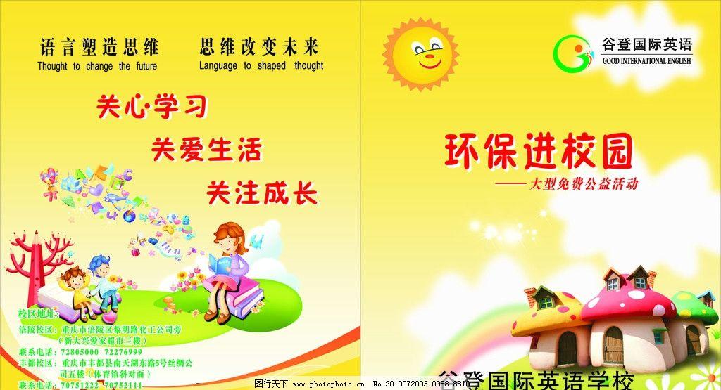 英语书封面图片