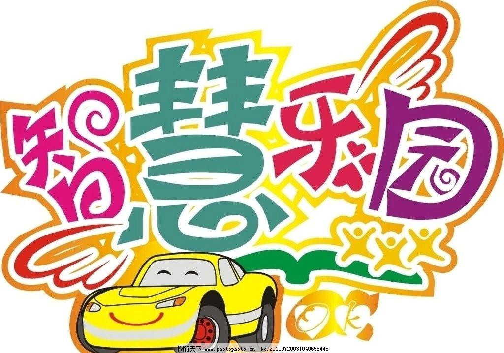 小标识 儿童 标识 智慧 乐园 其他设计 广告设计 矢量 cdr