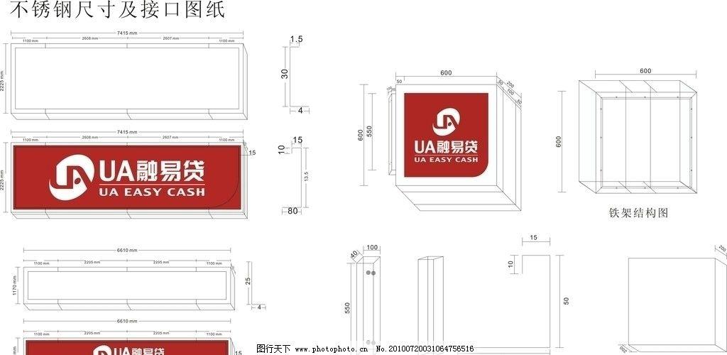 ua融易贷灯箱结构图 ua融易贷广告 标准钢架结构图 不锈钢架尺寸及