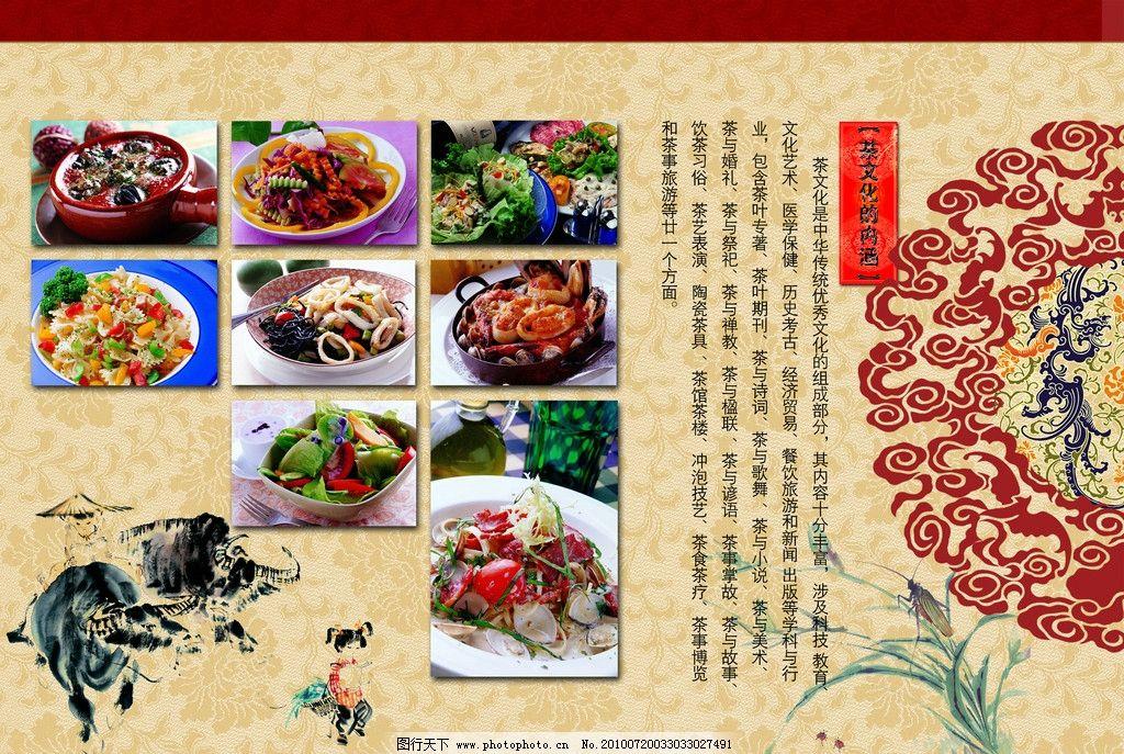 特色菜肴 边框 花纹 菜谱模板 各种名菜 名菜 菜谱 本店特色 酒店
