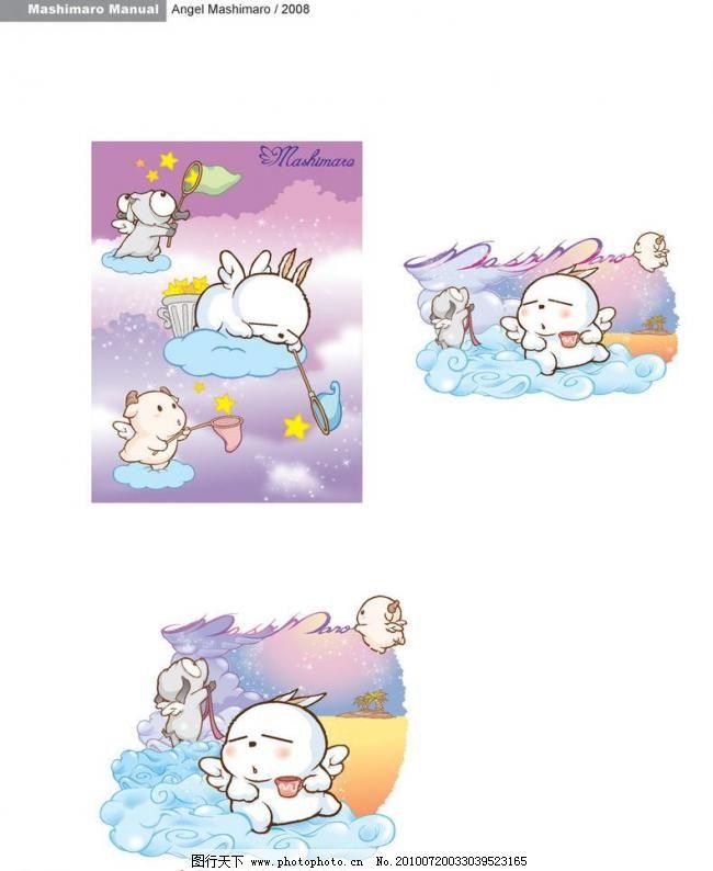 ai 广告设计 卡通动物 卡通小孩 卡通形象 流氓兔 明星偶像 矢量人物