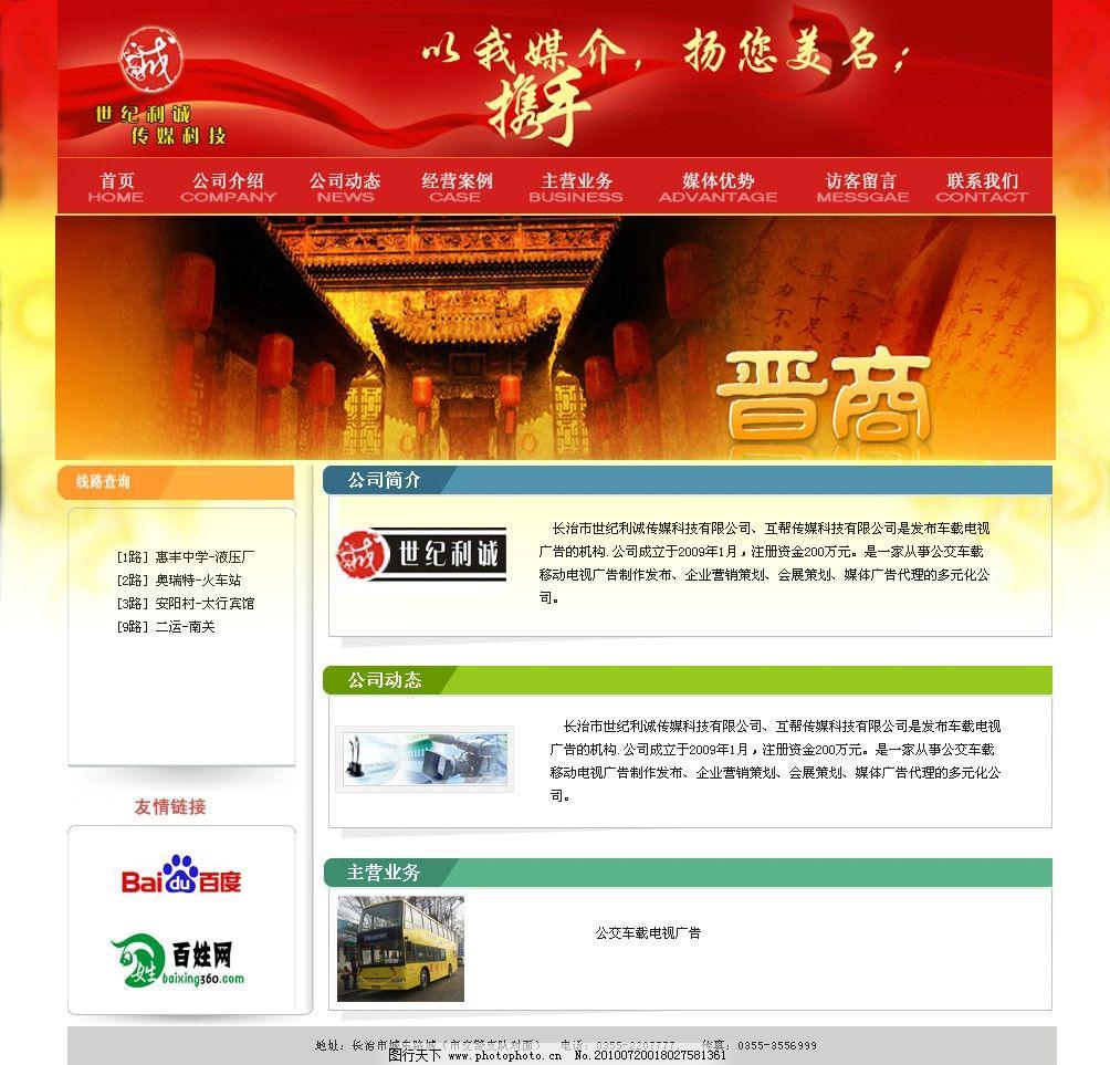 网页设计 企业 红色 简介 大方 中文模版 网页模板 源文件