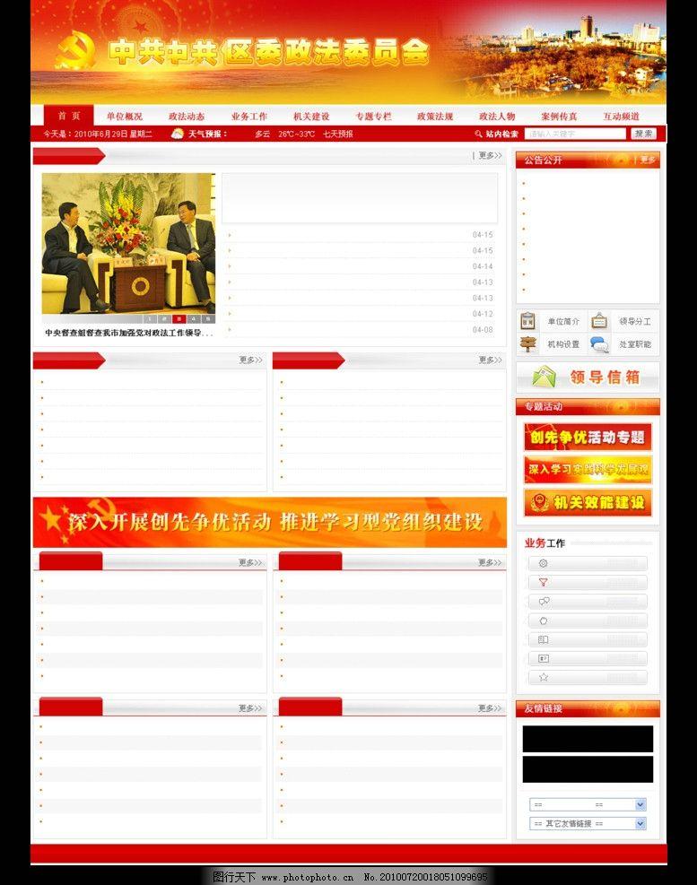 网页设计 政府 红色 简介 大方 中文模版 网页模板 源文件