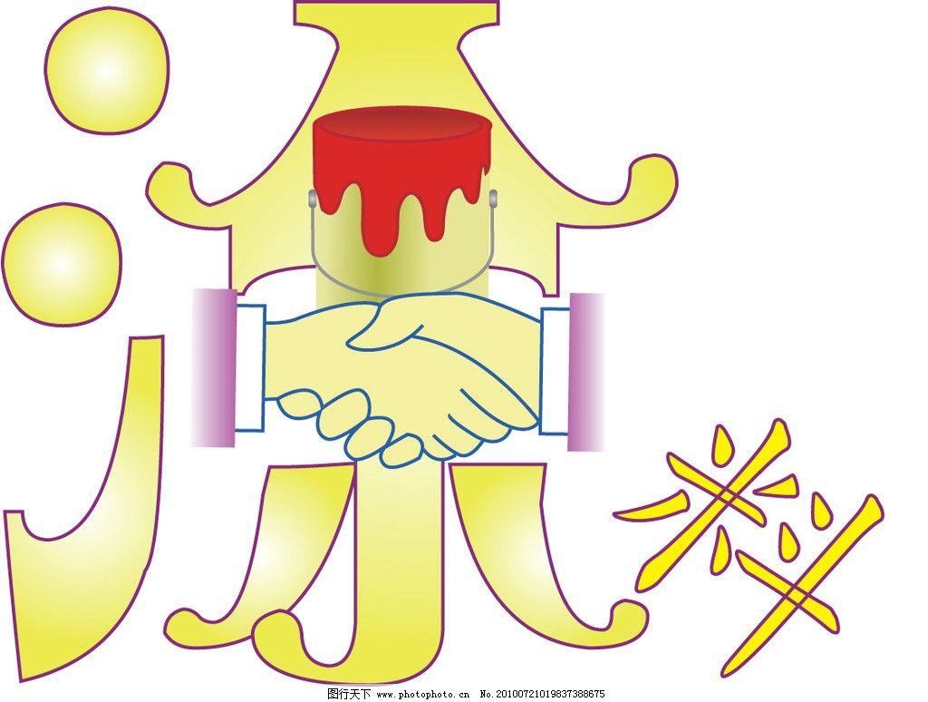 涂料 采购 交易 油漆桶 标识 握手 公共标识标志 标识标志图标 矢量