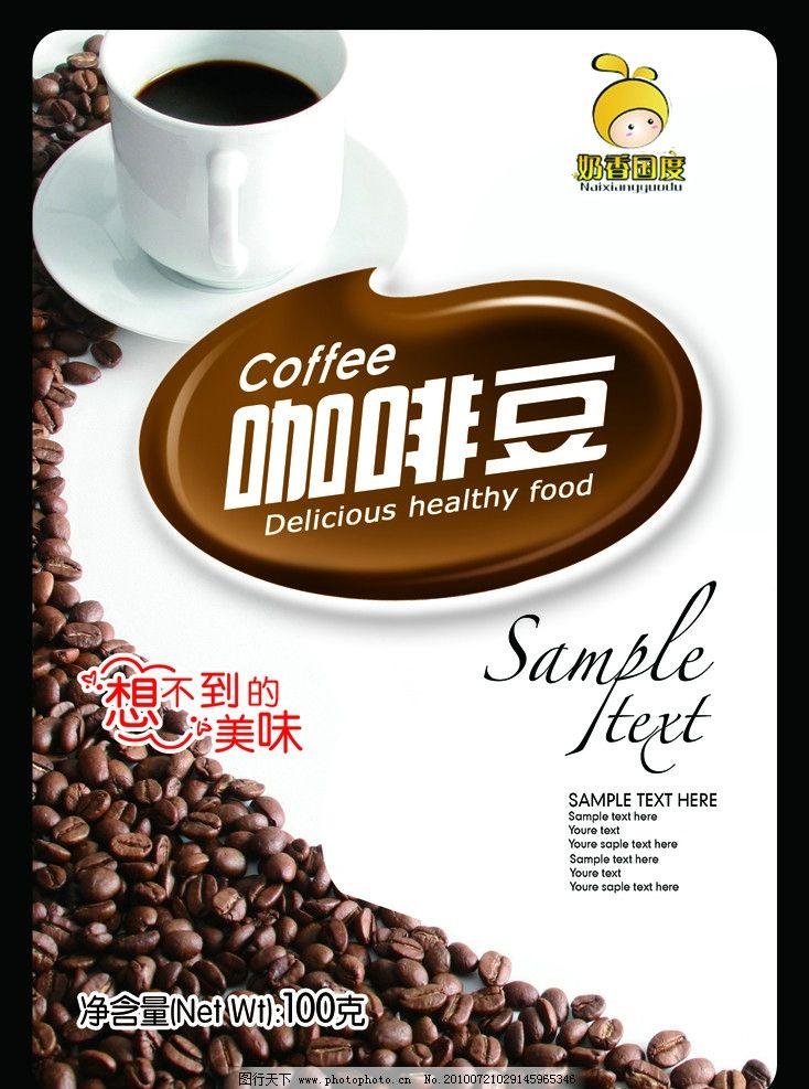 奶香国度饮品奶茶包装设计 咖啡豆图片