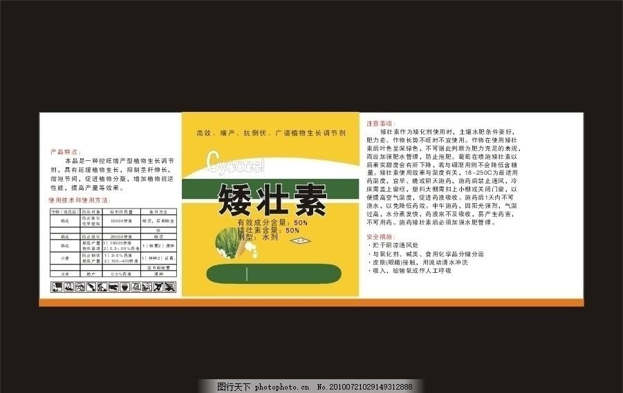 农化 叶面肥 矮壮素 黄色 标签 农药包装 包装设计 广告设计 矢量 cdr