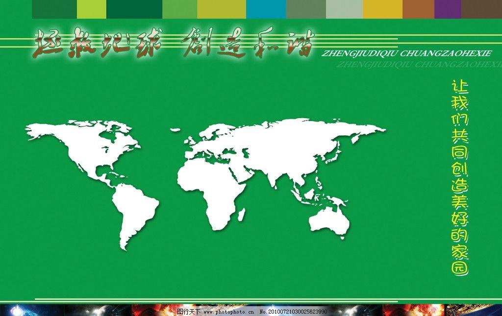 环境保护图片_海报设计