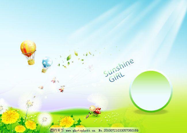 照片_儿童素材 儿童素材免费下载 儿童相册模板 儿童照片模板