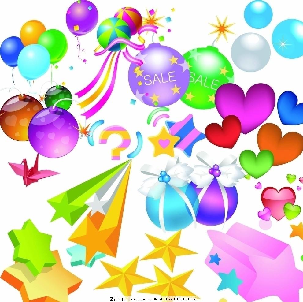 精美设计元素 气球 彩色心形 星星 炸弹 小纸鹤 彩色气球 彩带