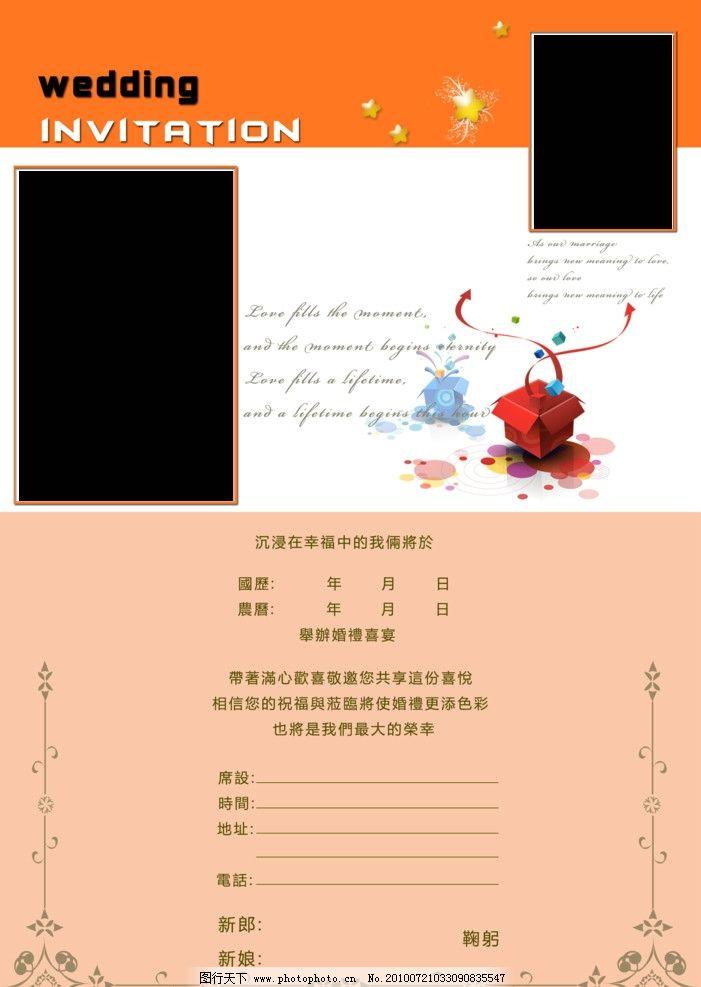 喜帖 喜帖设计 喜帖模板 红褐色喜帖 邀请函 w网站图标 psd分层素材