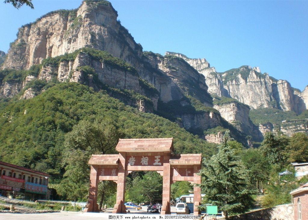 王相岩 太行山 风景区 自然风景 摄影