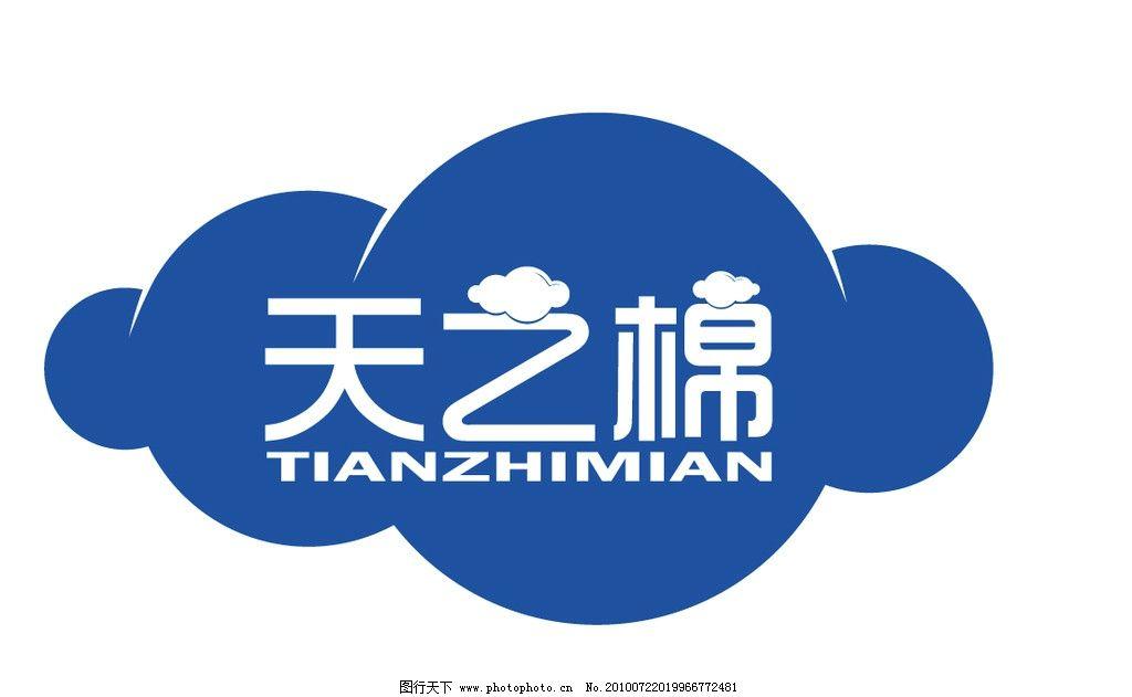 天之棉logo 云彩 棉花 天之棉 企业logo标志 标识标志图标 矢量 ai