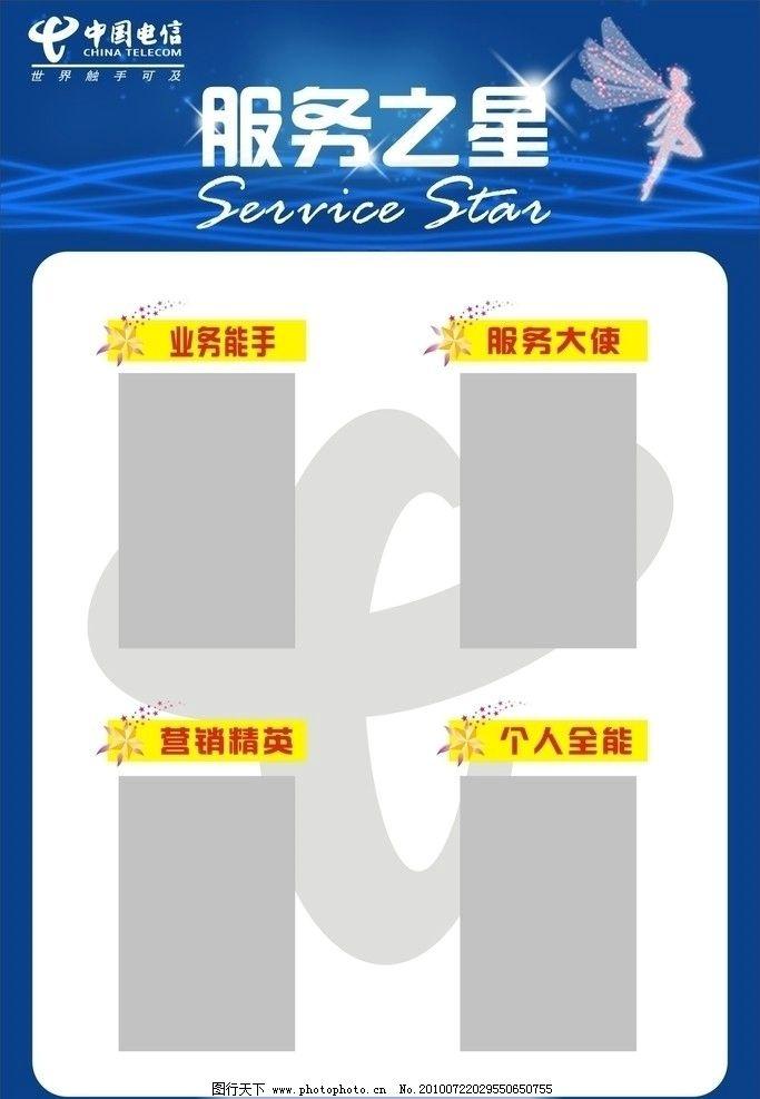 服务之星图片_设计案例_广告设计_图行天下图库