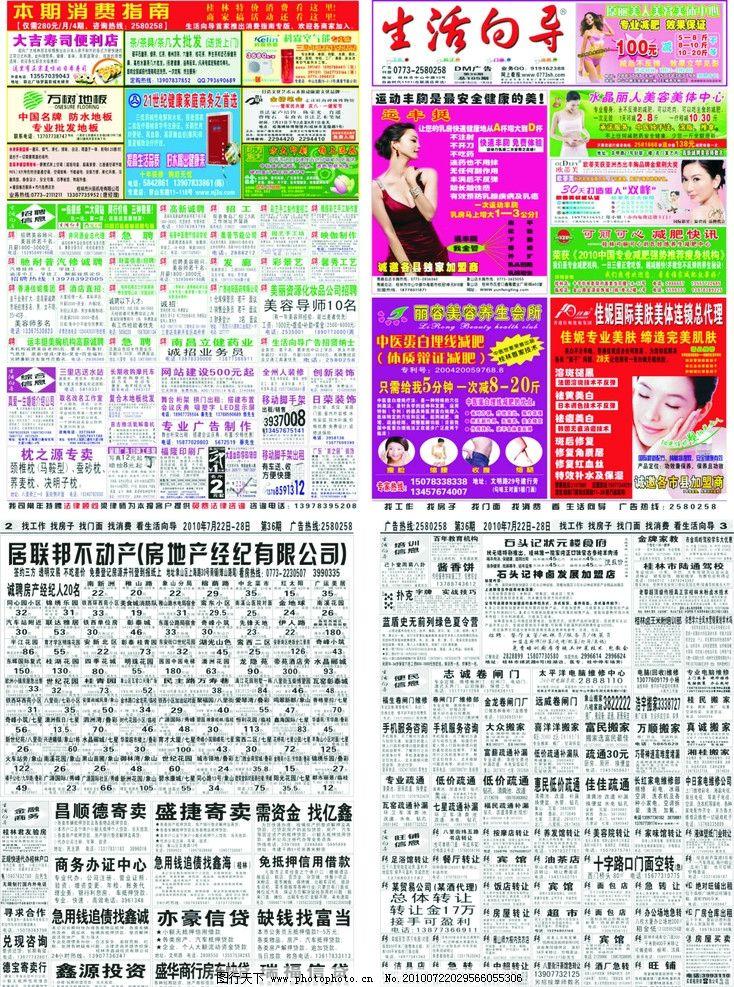 报纸设计模板 报纸排版 信息报 生活向导 印刷板报排版 报纸模板