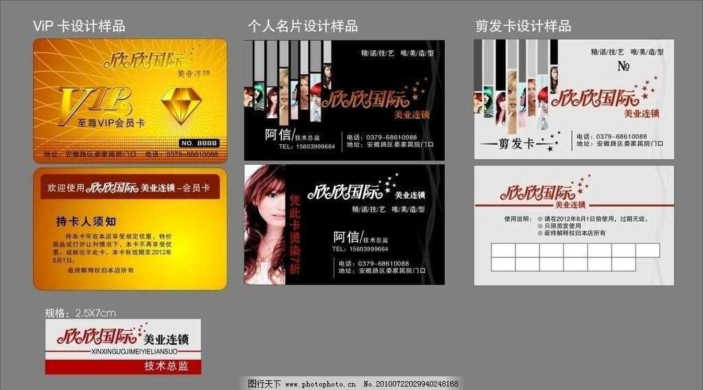 欣欣国际美业连锁名片及vip卡设计图片_名片卡片_广告