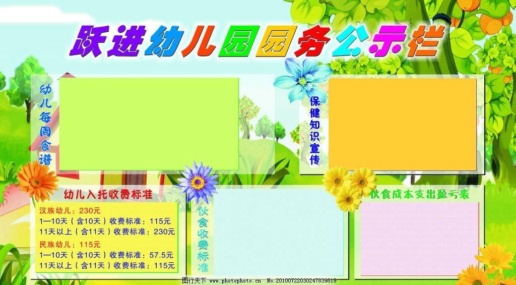 幼儿园公示栏图片