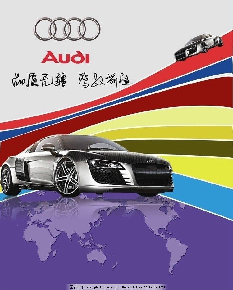 奥迪汽车 奥迪标志 广告语 标语 地球 彩条 源文件