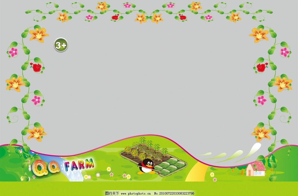 幼儿园农场主题墙边框